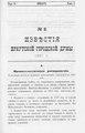 Известия Иркутской городской думы, 1887 №02.pdf
