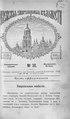 Киевские епархиальные ведомости. 1904. №30. Часть офиц.pdf