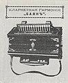 Кларнетная гармония Баян (1897).jpg