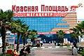 """Мегацентр """"Красная Площадь"""" г. Краснодар.jpg"""