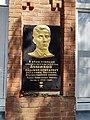 Мемориальная доска Ачмизову А. А. на педколлежде.jpg