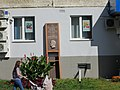 Мемориальная доска в честь Героя Советского Союза Юрина А.Н.jpg