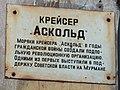 Мемориальная доска крейсеру Аскольд.jpg