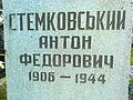Могила Стемпковського А.Ф..jpg