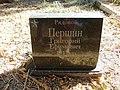Могила радянського воїна, рядового Г.Ю. Першина.jpg