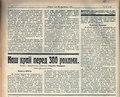 Наш край перед 300 роками. Виїмки з подорожнього щоденника Ульриха Вердума. Неділя. — Ч.47-48 (1930).pdf