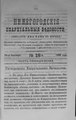 Нижегородские епархиальные ведомости. 1898. №18.pdf