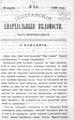 Полтавские епархиальные ведомости 1900 № 08 Отдел неофициальный. (10 марта 1900 г.).pdf