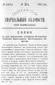 Полтавские епархиальные ведомости 1902 № 12 Отдел неофициальный. (20 апреля 1902 г.).pdf