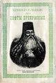 Прп. Паисий Величковский. Крины сельные или Цветы прекрасные (1910).pdf