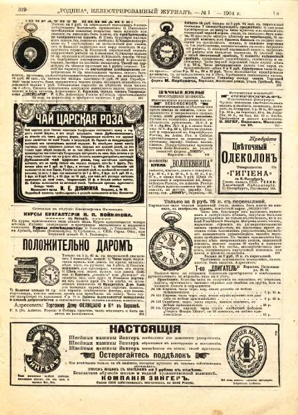 File:Родина 1904 01.djvu