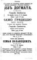 Русская мысль 1896 Книга 06.pdf