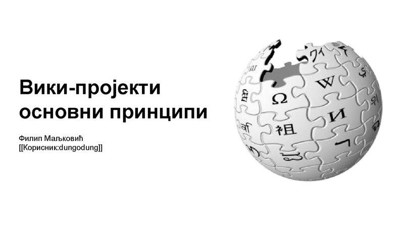 Датотека:Семинар ВМРС – Примена онлајн вики алата као дидактичких средстава у настави и учењу.pdf