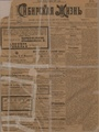 Сибирская жизнь. 1901. №084.pdf