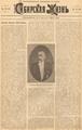 Сибирская жизнь. 1903. №169, прилож.pdf