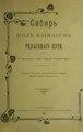 Сибирь под влиянием рельсового пути. (1902).pdf