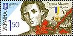 Тетяна Маркус. 1921-1943. Герой України.jpg
