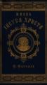 Фаррар Ф. Жизнь Иисуса Христа, 1893 — обложка.png