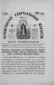 Черниговские епархиальные известия. 1892. №09.pdf
