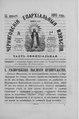 Черниговские епархиальные известия. 1893. №02.pdf