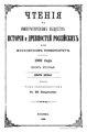 Чтения в Императорском Обществе Истории и Древностей Российских. 1902. Кн. 2.pdf