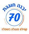 לוגו 70 לעיר יבנה.jpg