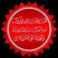 أمير المؤمنين أبي محمد الحسن بن الحسن بن علي بن أبي طالب الفاطمي العلوي الهاشمي القرشي.png
