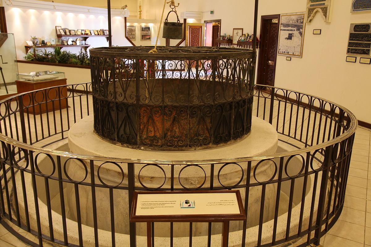 ملف:بئر زمزم الأثري.jpg - ويكيبيديا