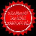 زيد بن علي بن الحسين بن علي بن أبي طالب ، أبو الحسين الهاشمي العلوي المدني أخو أبي جعفر الباقر.png