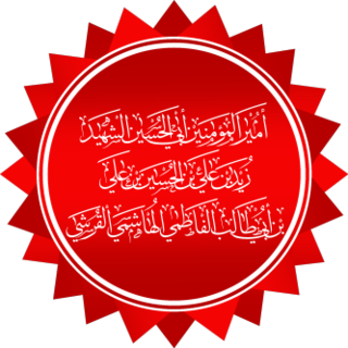 Zayd ibn Ali
