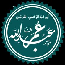عبد الله بن عمر.png