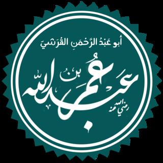 Abdullah ibn Umar