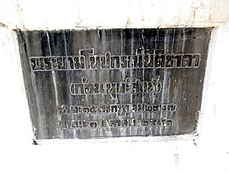 Phraya Manopakorn Nititada - Phraya Manopakorn Nititada's memorial in Wat Pathum Wanaram, Bangkok, Thailand.