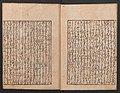 ぶんしやう物語-The Tale of Bunshō (Bunshō monogatari) MET JIB122 1 009.jpg