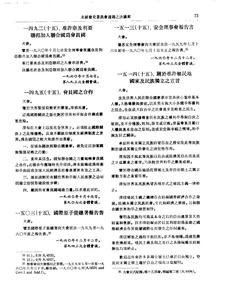 关于准许殖民地国家及民族独立的宣言.pdf