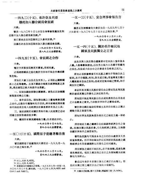 File:关于准许殖民地国家及民族独立的宣言.pdf