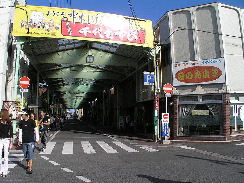 File:境港本町アーケード商店街2.JPG