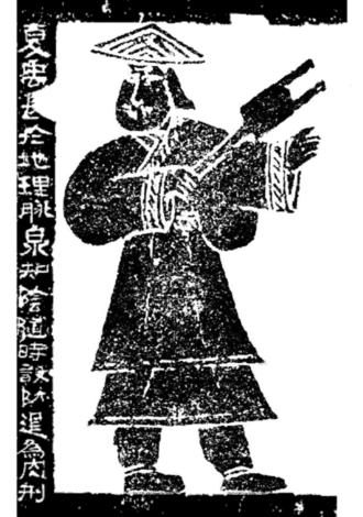 Yubu - Han Dynasty depiction of Yu