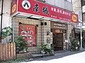天母西路街景 - panoramio - Tianmu peter (2).jpg
