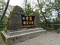 觀霧 Guanwu - panoramio.jpg