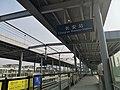 长安站月台.jpg