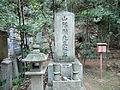 頼山陽墓.JPG