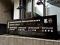 香港大學賽馬會第三學生村名牌.JPG