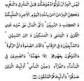 002177 Al-Baqrah UrduScript.jpg