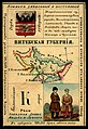 1856. Card from set of geographical cards of the Russian Empire 020.jpg