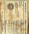1896 October Gazette of the Governor-General of Taiwan 明治29年10月臺灣總督府報-臺灣紳章條規.jpg