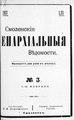 1917. Смоленские епархиальные ведомости. № 03.pdf