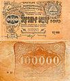 1922 Soviet Armenia 100000 Rubles.jpg