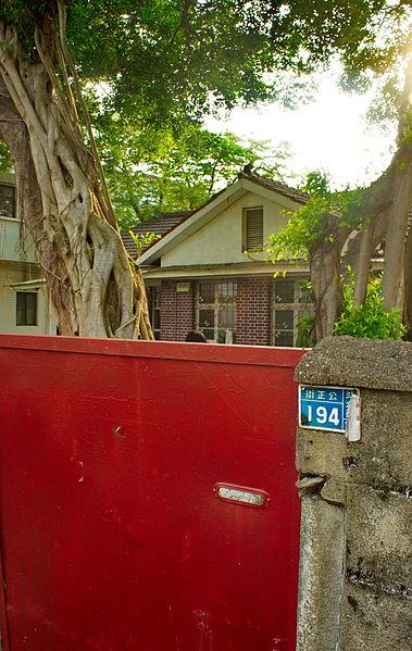 Yunlin Taiwan  City new picture : 196 Gongjheng Street, Yunlin Taiwan 04 Wikimedia Commons