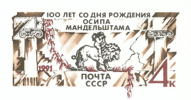 Мандельштам — юбилейная открытка с оригинальной маркой. СССР, 1991